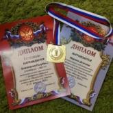 Воспитанница спортивной школы олимпийского резерва «Авангард-Олимпиец» стала победителем Всероссийских соревнований